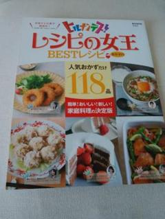 """Thumbnail of """"レシピの女王BESTレシピおかわり : 人気おかずだけ118品簡単!おいしい!…"""""""