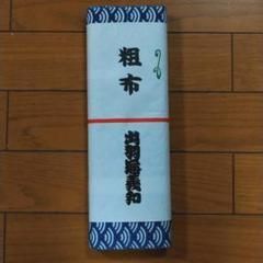 "Thumbnail of ""大相撲 反物 出羽海義和"""