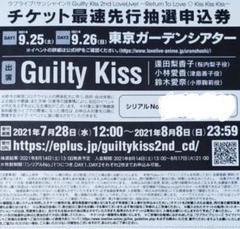"Thumbnail of ""Guilty Kiss イベント最速先行抽選申込券 Day.1分"""