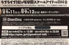 "Thumbnail of ""虹ヶ咲 DiverDivaシリアル"""