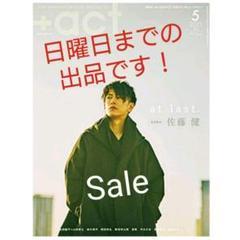 "Thumbnail of ""佐藤健/雑誌3冊 5,6月号+クリアファイル+フライヤー"""