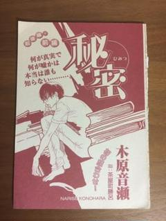 """Thumbnail of """"『秘密』木原音瀬 雑誌切り抜き"""""""