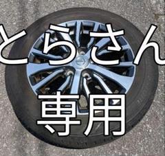 """Thumbnail of """"日産セレナ C26 ハイウェイスター  純正タイヤホイール 1本"""""""