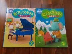 """Thumbnail of """"ピアノスタディレパートリー2、3"""""""