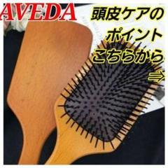 "Thumbnail of ""AVEDA アベダ abeda パドルブラシ 頭皮ケア ヘアケア 標準タイプ"""