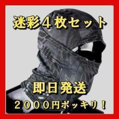 "Thumbnail of ""4枚セット【迷彩】目出し帽 高機能3Wayフェイスマスク 【即購入大歓迎!】"""
