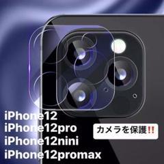"Thumbnail of ""傷から守る‼️  カメラレンズ保護 ✨ カメラレンズ ガラスフィルム"""