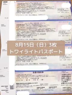 "Thumbnail of ""USJ ユニバ 8月15日 トワイライトパス 3枚"""
