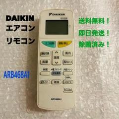 "Thumbnail of ""DAIKIN エアコンリモコン ARC468A1"""