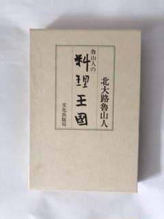"Thumbnail of ""魯山人の料理王国"""