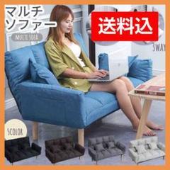 "Thumbnail of ""【送料無料】 セール中 座椅子 一人暮らし ソファー"""