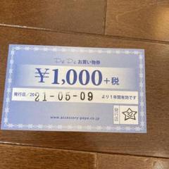 "Thumbnail of ""アクセサリーpepe お買い物券1100円分"""