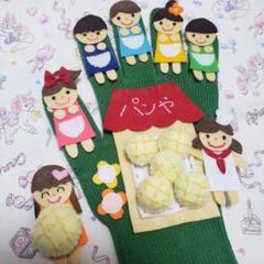 "Thumbnail of ""パン屋に5つのメロンパン♡手袋シアター"""