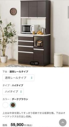 "Thumbnail of ""ニトリ レジューム キッチンボード 8月中旬まで出品"""