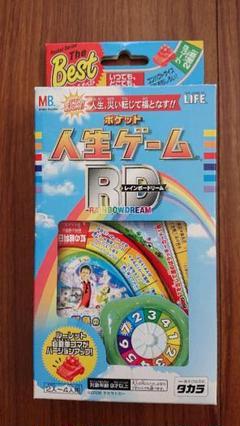 """Thumbnail of """"ポケット人生ゲーム レインボードリーム"""""""