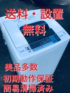 "Thumbnail of ""♦️EJ776B HITACHI 全自動電気洗濯機 【2015年製】"""