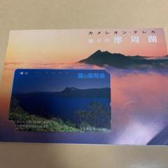 "Thumbnail of ""未使用 テレホンカード カメレオンテレカ 摩周湖"""
