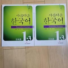 """Thumbnail of """"美しい韓国語1-3教科書、1-3ワークブックのセット"""""""