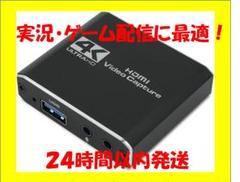 "Thumbnail of ""PS5/PS4/Switch HDMIキャプチャボード 録画・実況 ・配信"""