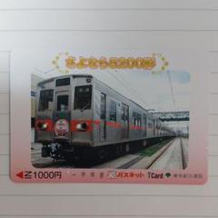 都営地下鉄浅草線 さよなら5200形パスネット(使用済み)