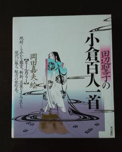 """Thumbnail of """"お値下げ!! 百人一首 田辺聖子の小倉百人一首 2冊セット"""""""