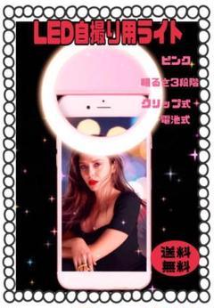 "Thumbnail of ""自撮り ライト ピンク セルカライト スマホ  SNS リングライト USB"""
