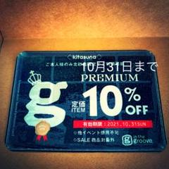 """Thumbnail of """"in the groove クーポン 割引"""""""