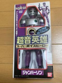 """Thumbnail of """"特捜ロボ ジャンパーソン 超音英雄 スーパーボイスヒーロー"""""""