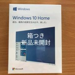 "Thumbnail of ""Microsoft Windows10 Home  OSソフト 【新品未開封】"""