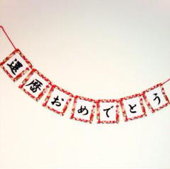 """Thumbnail of """"還暦おめでとうガーランド 飾り 還暦祝い"""""""