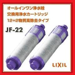 "Thumbnail of ""即日発送 最高機種 浄水カートリッジ JF-22 2本 LIXIL INAX"""
