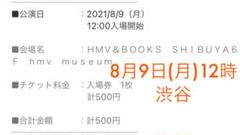 "Thumbnail of ""HMV museum 入場券 8/9 12時 1枚"""