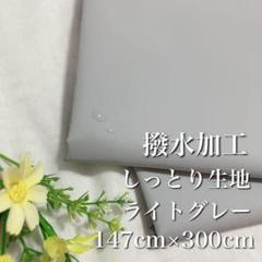 """Thumbnail of """"N9 撥水加工/しっとり生地/ライトグレー/3m"""""""