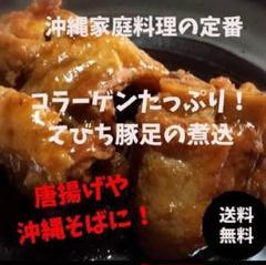"""Thumbnail of """"美味しい!コラーゲンたっぷり!沖縄ソウルフード!テビチ豚足の煮込み 2パック"""""""