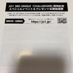 """Thumbnail of """"JO1 シリアル"""""""