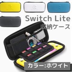"Thumbnail of ""Nintendo Switch Lite 収納ケース セミハード ライト専用 W"""