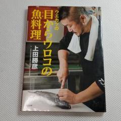 """Thumbnail of """"ウエカツの目からウロコの魚料理"""""""