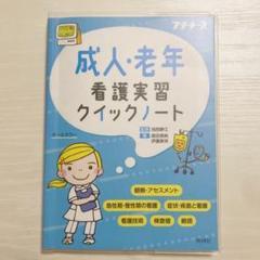 """Thumbnail of """"成人・老年看護実習クイックノート"""""""