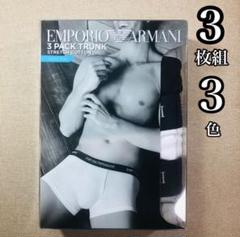 """Thumbnail of """"☆大人気☆ エンポリオアルマーニ ボクサーパンツ 3枚セット Sサイズ(日本M)"""""""