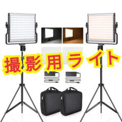 """Thumbnail of """"★新品★撮影用ライト 2パック 照明キット ビデオライト  白光対応 照明"""""""