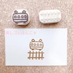 """Thumbnail of """"おうち遊びに♡線路と電車の消しゴムはんこ♡"""""""