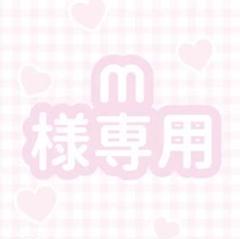 """Thumbnail of """"ℳ様専用♡"""""""