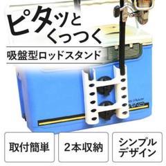 ロッドスタンド 吸盤式 タックルボックス 竿スタンド ロッド ホルダー