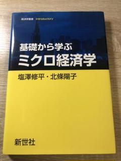 "Thumbnail of ""基礎から学ぶミクロ経済学"""