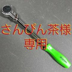 "Thumbnail of ""スナップオン Snap-on 3/8 スイベルヘッドラチェット FHNFD100"""
