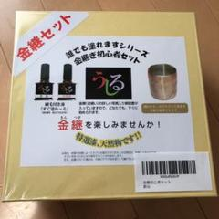 "Thumbnail of ""金継セット 未開封"""