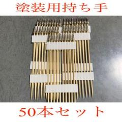 """Thumbnail of """"ペインティングクリップ 50本セット プラモデルの塗装に"""""""