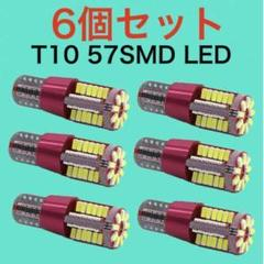 """Thumbnail of """"57SMD6個 超爆光!! 6個セット 57SMD T10 LED 高輝度"""""""