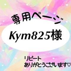 "Thumbnail of ""Kym825様 専用"""