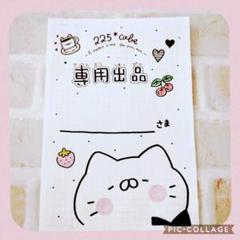 "Thumbnail of ""▷▶︎まる様専用◀︎◁"""